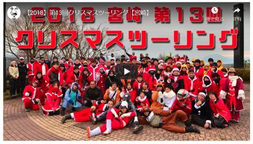 クリスマスツーリング動画